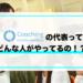 コーチングコミュニケーションズの代表ってどんな人?!