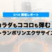 【3/14開催レポート】カラダとココロも弾む!トランポリンエクササイズ