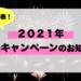 【重大発表】2021年🌸新春キャンペーン開催します!
