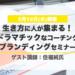 【5/19開催】生き方に人が集まる!ドラマチックなコーチングブランディングセミナー