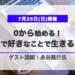 【7/25(日)開催】0から始める!個人で好きなことで生きる方法